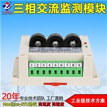 三相电量参数TCP协议采集模块 模数转换器网口输出 高精度用电功率计量 三相电流电压检测