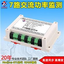 真有效值 7路单相功率电压电流采集卡 模数转换器 多路交流同步通讯检测模块 rs485输出