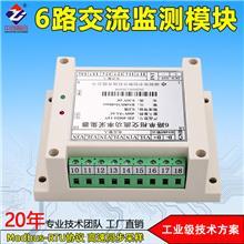 6路交流电压电流监测卡 PLC扩展采集模块 24位AD数据转换 工业级方案高精度AC变送器