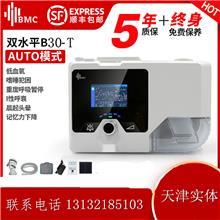 郑州BMC瑞迈特呼吸机双水平ST模式慢阻肺二氧化碳潴留肺大泡肺G2SB30T