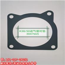 KTA38接头衬垫3047665 济南市重汽柴油机零部件