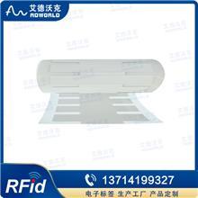 【可打印】超高频RFID柔性抗金属电子标签 无源资产感应射频芯片