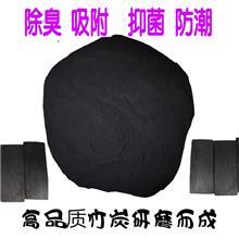 公司企业用竹炭粉 蓄电池竹炭粉 电容竹炭粉材料 化工环保应用改善