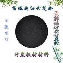 高温活化特性竹炭粉 蓄热调湿竹炭粉 化工应用改善 吸附除臭竹炭粉
