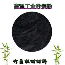 研磨超细目数竹炭粉 天然色素材料 工业应用改善竹炭粉 净化吸附活性炭