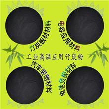 电池化工化工服装电容 高温竹炭粉 蓄电池负极竹炭粉 工业应用改善竹炭粉