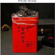 云南红茶批发 凤庆滇红古树红茶400g