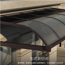 家用铝合金雨棚 亿贝特 耐力板家装材料