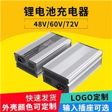新国标48V60V72V电动车锂电池充电器58.8V 71.4V自动断电智能快充