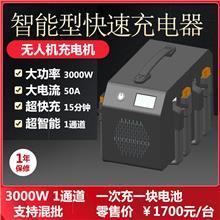农用无人机大型充电机 58.8V50A智能型快速充电器 3000W 1通道