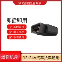 车安云GPS汽车防盗器货车OBD款免安装免充电车载定位
