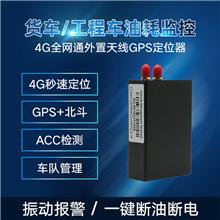车队gps管理系统4G全网通外置天线GPS汽车防盗器车辆