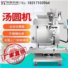 农村创业机器汤圆机商用上海自动汤圆机价格汤圆搓圆机排盘机全自动汤圆机
