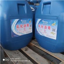 乳化沥青 沥青防水防腐改质沥青供应 防水涂料 希尔诺 厂家直销 欢迎选购