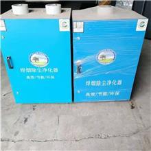 移动焊烟净化器_焊锡烟雾净化器_工业环保焊接吸烟设备