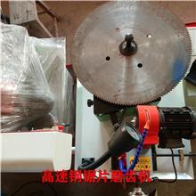 硬质合金圆锯片磨齿机 圆锯片磨齿机开齿机 高速钢锯片磨齿机 诚诺机械生产