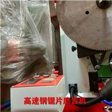 硬质合金圆锯片磨齿机 新型锯片修磨机 钢锯片磨齿机 诚诺机械生产