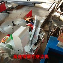 磨齿机 高速钢锯片磨齿机 型号齐全 价格合理