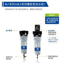 博莱特过滤器 BLE系列进口玻璃纤维滤芯 带自动排污阀压差表