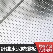 纤维水泥镀锌板 抗爆板 9.5mm防爆板材制药厂房耐火4小时防爆墙
