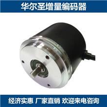 数控机床编码器 光电式增量编码器 坚固耐用 华尔圣批发定制