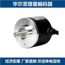 华尔圣工业增量编码器 增量式角度传感器 厂家直供 来图定制