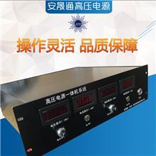 静电纺丝电源_整机电源_本控-面控调节按钮_安晟通技术加工电源