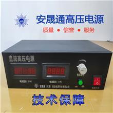 高精度高压整机电源_保护方式关闭自恢复型电源_安晟通可定制高压电源