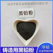 黑铅粉现货销售 华钻金属单质铅粉 微米超细科研用高纯铅粉 配重黑铅粉 润滑剂用铅粉