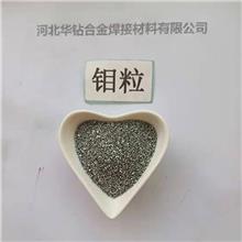 电解钼粒一件代发 高纯金属单质钼颗粒 蒸镀材料添加圆柱形磨光钼颗粒包邮带票