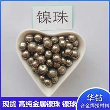 一件代发镍颗粒 华钻金属高纯镍珠 冶金矿产有色金属镍颗粒 6-13mm真空包装镍球Ni