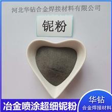 厂家销售高纯铌粉 各种目数金属单质铌粉Nb 科研用试剂高纯度铌粉末3D打印注塑成型