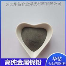 现货生产高纯铌粉 粉末冶金添加电解球形铌粉Nb 不锈钢制品添加金属单质铌粉末