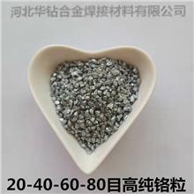 厂家批发高纯铬粒 冶金添加金属单质铬颗粒Cr 0.5-1mm不规格电解铬粒Cr量大优惠