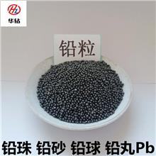 厂家货源球形铅粒 铅及铅合金材料高纯金属单质铅珠Pb 工程机械填充配重铅珠质优价廉