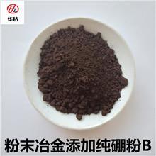 厂家供应无定型金属硼粉 高纯度金属单质硼粉 1000目亚微米电解耐高温科研用硼粉