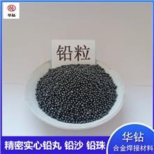铅颗粒厂家直供 高纯金属单质铅粒 雾化球形铅球 铅丸 铅珠 1-3mm高密度配重铅珠包邮