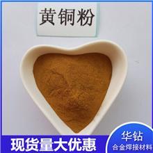 黄铜粉厂家现货 雾化球形喷涂超细铜粉 高纯金属单质黄铜粉CuZn30合金粉包邮带票
