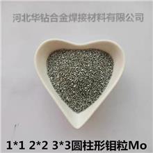 厂家供应金属钼颗粒 线切割磨光高纯金属单质钼粒Mo 蒸镀材料添加1*1mm钼颗粒