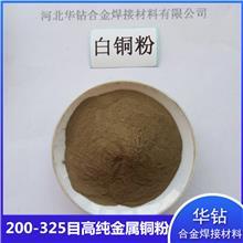 白铜粉现货批发 华钻金属单质铜粉 雾化球形喷涂白铜粉 电解导电用白铜粉 CuNi10合金粉