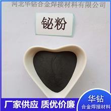 铋粉生产厂家 华钻供应各种金属单质粉末 雾化球形添加剂用纯铋粉 微米超细科研用铋粉Bi