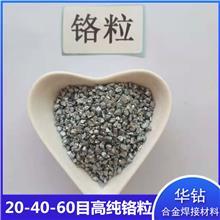 铬粒厂家现货 华钻高纯金属单质铬粒 雾化电解喷涂铬粒 20-40-60目硬质合金添加用铬粒