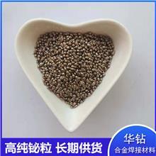 厂家生产金属铋粒 高纯单质铋颗粒Bi 真空包装4N铋颗粒 高纯半导体材料用铋颗粒包邮