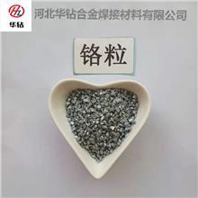 厂家供应电解铬粒 高纯金属单质铬粒Cr 不规格真空镀膜材料铬颗粒 焊材添加金属铬粒