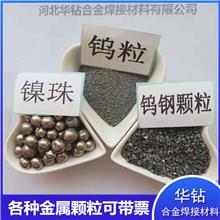 镍颗粒厂家生产 华钻高纯金属单质镍珠 6-13mm冶金添加用镍颗粒 真空包装科研用镍球