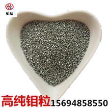 高纯钼颗粒现货销售 华钻金属单质磨光圆柱形钼粒Mo 1-3mm电解蒸镀材料钼颗粒