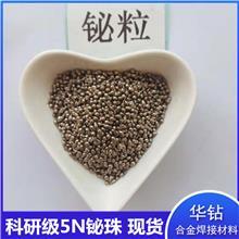 铋粒厂家销售 华钻金属单质铋粒 冶金添加用高纯铋粒 1-3mm单晶铋颗粒 2-5mm铋粒