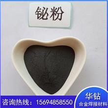 厂家供应高纯铋粉 华钻金属单质铋粉 雾化球形喷涂铋粉 低熔点添加剂用纯铋粉包邮可带票