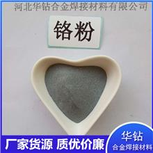 高纯铬粉现货生产 金属电解金属单质铬粉Cr 200-500目粉末冶金添加单晶铬粉
