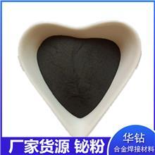 高纯铋粉厂家价格 金属单质球形铋粉Bi 磁性材料添加电解低熔点铋粉末